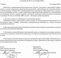Допсоглашение об изменении учетных данных