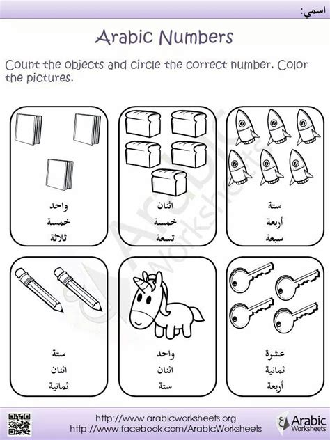 arabic numbers worksheets for kindergarten pin by nermeen s ahmed on arabic worksheets