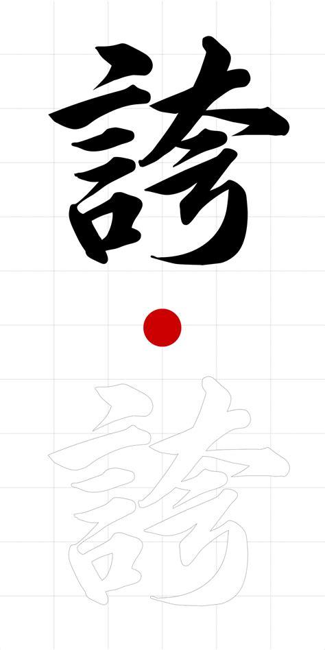 Japanese Kanji Translation & Design by Japanese Kanji Translators   Kanji Sensei
