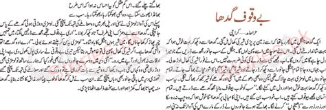 urdu stories irabwah