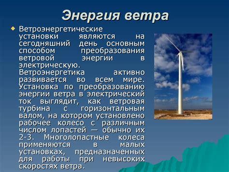 Виды альтернативной энергии кратко