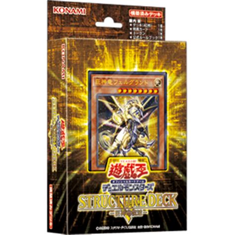Yugioh Structure Deck List Ocg by Yu Gi Oh Ocg Duel Monsters Structure Deck R 巨神竜復活