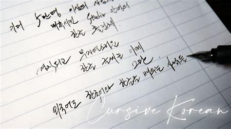 amazing cursive koreanhangul  fascinated