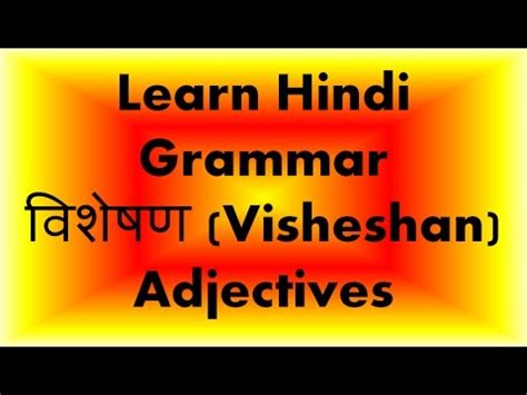 Learn Hindi Grammar विशेषण ( Visheshan ) Adjectives Youtube