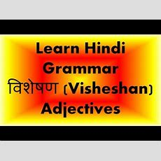 Learn Hindi Grammar विशेषण ( Visheshan ) Adjectives Youtube