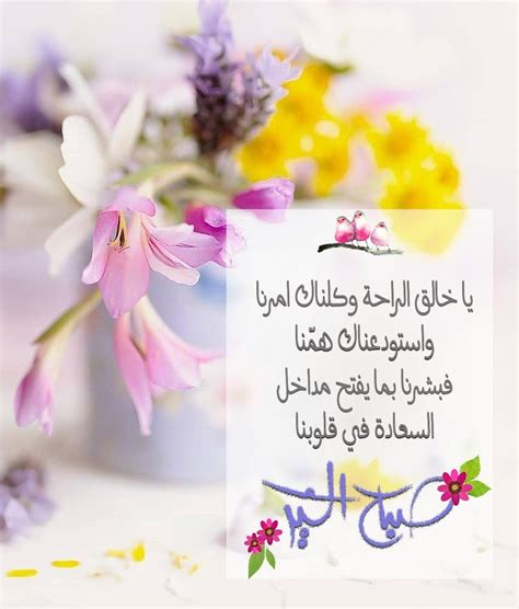 sbahat good morning images morning images islamic messages