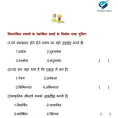 hindi picture comprehension hindi worksheets ह द अभ य स पत र क ए pinterest picture