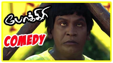 pokkiri pokkiri full  comedy scenes pokkiri tamil