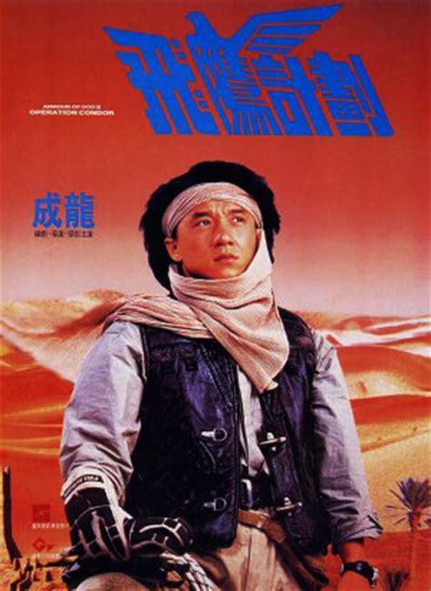 Armour Of God Ii Operation Condor (1991) Review