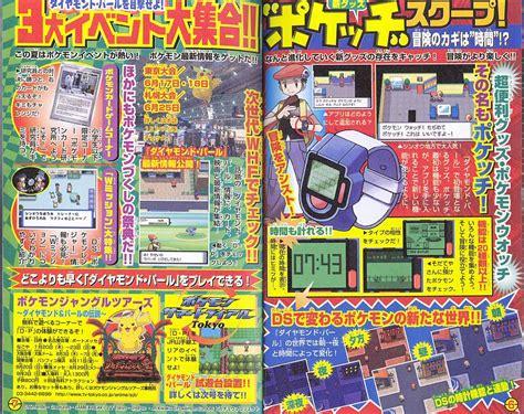 Novas Scans De Pokemon Diamond Pearl P Nintendo Ds