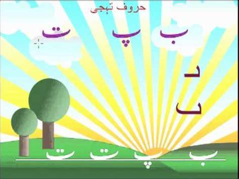 letter tey  haroof  tahaji part  youtube