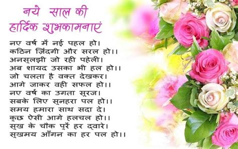 christmas ki poem in hind in images happy new year poem in best nav varsh kavita with beautiful new year images for greeting