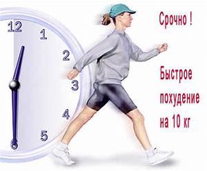 Быстро похудеть на 10 кг за неделю диета