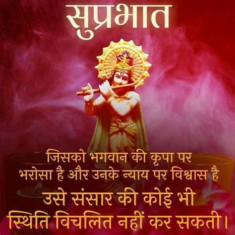 Quotes on good morning in hindi. Pin by S.R. Mehta on **RaDhE kA KaAnHa**   Good morning quotes, Hindi good morning quotes, Good ...