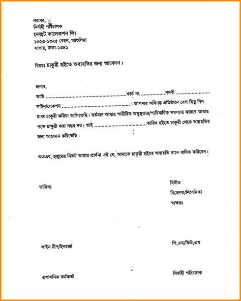 Letter Setup by 11 Application For The Regine Letter Setup