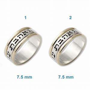 hebrew wedding rings 14k gold silver israelblessing With hebrew wedding rings
