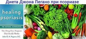 Ежедневная диета от псориаза