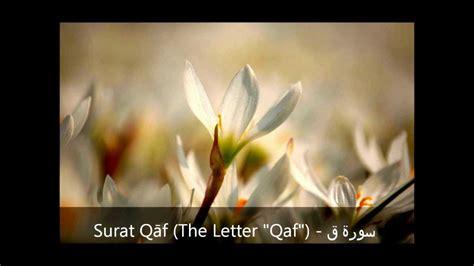 Surat Qaf (the Letter Qaf) سورة ق