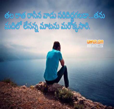 sad images love telugu goodpictstorg