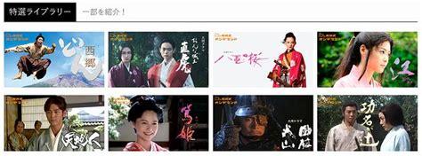 Nhk 大河 ドラマ 再 放送