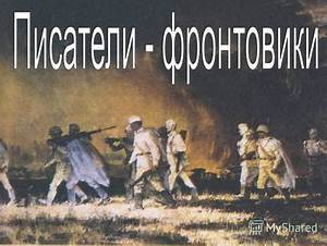 сочинение отечественная война в литературе