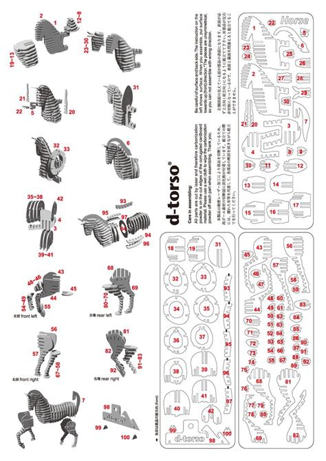 chambre metier artisanat d torso horse131 redl ディートルソ 馬段 うまだん ペーパークラフト by アキ工作社