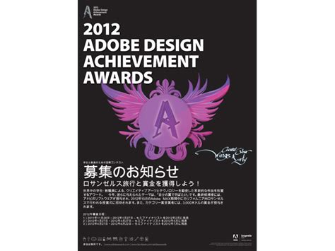 adobe design achievement awards アドビ 2012 adobe design achievement awardsの応募作品を募集 pronews