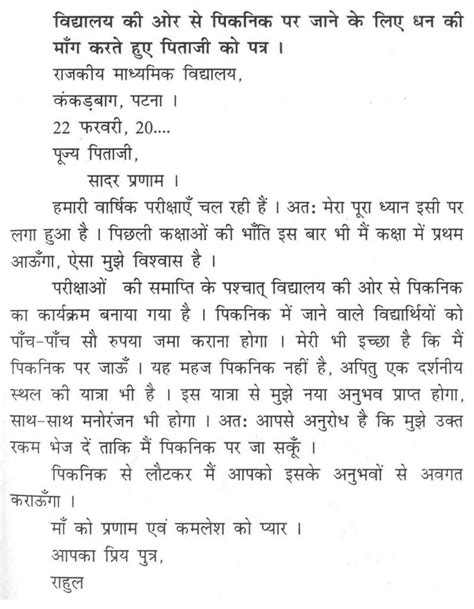 Types Of Letter Writing In Hindi - Letter