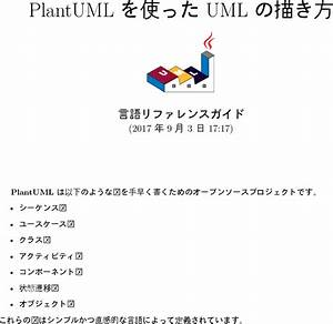 Plantuml U8a00 U8a9e U30ea U30d5 U30a1 U30ec U30f3 U30b9 U30ac U30a4 U30c9 Plant Uml Language Reference Guide Ja