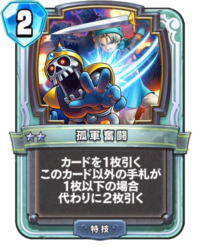 孤軍 奮闘 カード