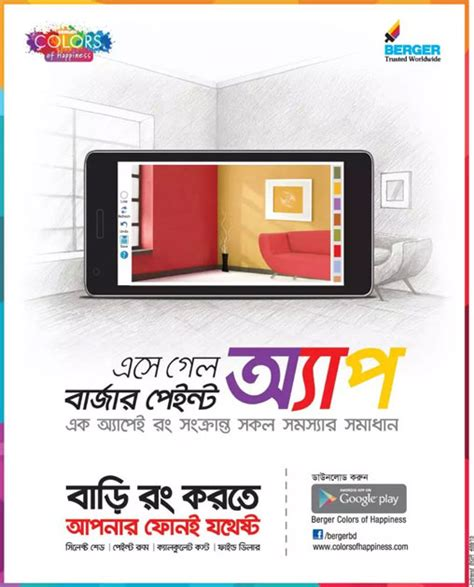 berger paint app ads of bangladesh