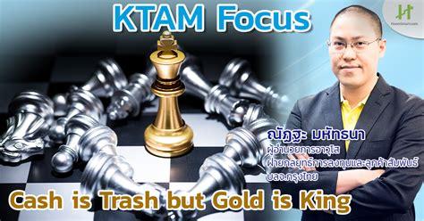 คอลัมน์ KTAM Focus : Cash is Trash but Gold is King ...