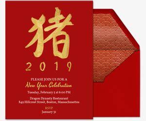 lunar  year invitations evite