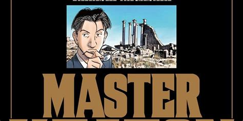 『masterキートン』新作、1128に発売 20年ぶり