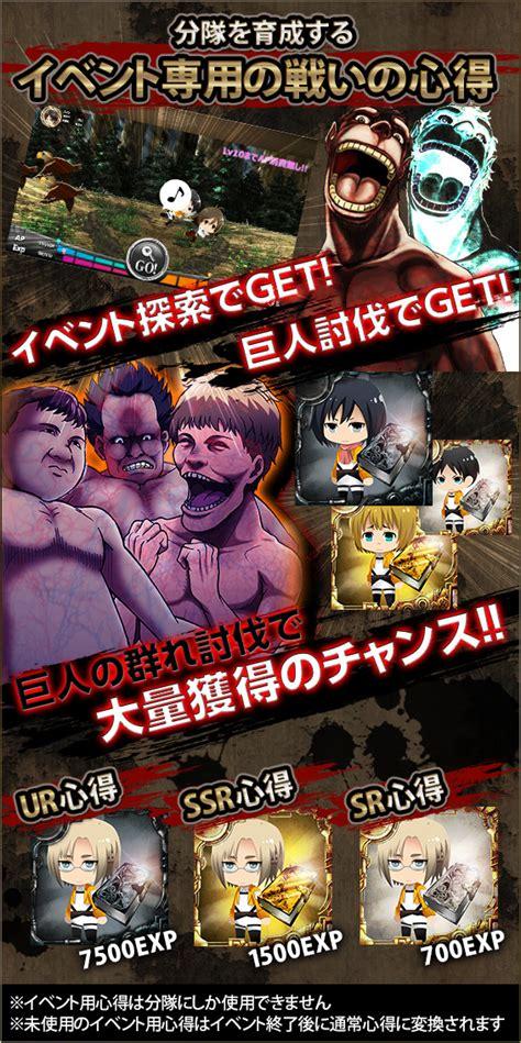 Anime Magazine Attack On Titan Browser Game Presents