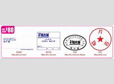 Stamp Chop Preinked Stamp Selfinked Stamp Rubber
