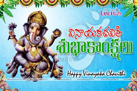 vinayaka chavithi telugu quotes and greetings all top quotes telugu quotes