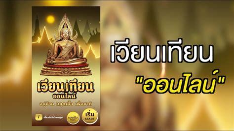 ปีนี้เป็นอีกปีที่ กรมศาสนา ชวนคนไทยมา เวียนเทียนออนไลน์ ตามมาตรการ new normal ในยุคโควิด และยังสามารถรับบุญได้ที่บ้าน ด้วยการชมพิธีทางศาสนา. เวียนเทียนออนไลน์ ทำง่าย ๆ อยู่บ้านก็ได้บุญ - YouTube