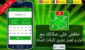 Heure De Priere A Marseille : horaire de pri re tunisie 1 for android apk download ~ Medecine-chirurgie-esthetiques.com Avis de Voitures