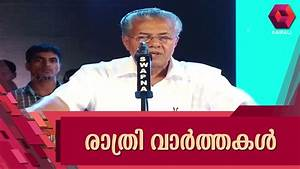 Kairali News Night: LDF Government's Anniversary ...