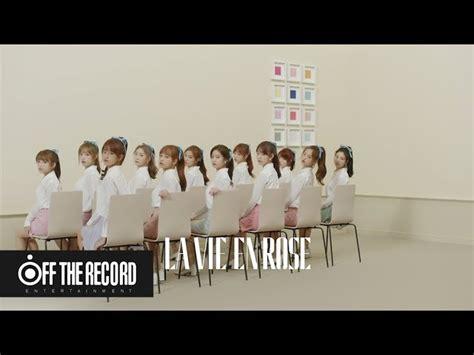 【izone(アイズワン)】『la Vie En Rose』練習動画がフォーメーションが良く見えて最高過ぎる!そして