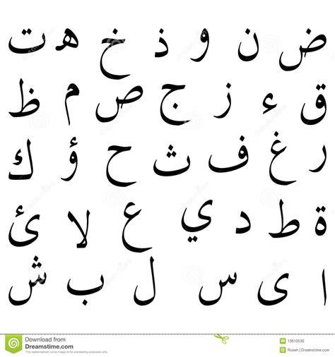 lettere alfabeto arabo alfabeto arabo illustrazione di stock illustrazione di