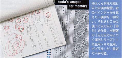 notes  japanese school notetaking methods  memory