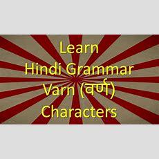 Learn Hindi Grammar Varn ( वर्ण ) Characters Youtube