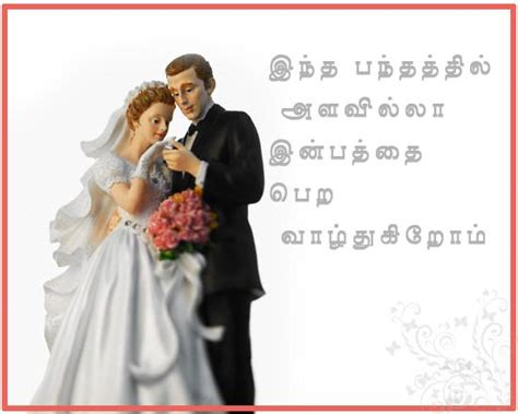 wedding wishes  tamil  greetingscom