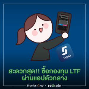 ซื้อกองทุน LTF อย่างไรให้ง่าย สะดวกและรวมในที่เดียว • Thumbsup