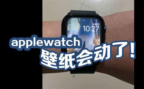 【Applewatch】教你制作亮屏就能动的手表壁纸_哔哩哔哩 (゜-゜)つロ 干杯~-bilibili