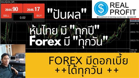 Forex มีปันผล/ดอกเบี้ย นะรู้ยัง ++ - YouTube