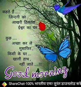 Images Of Good Morning Images With Messages In Hindi Golfclub
