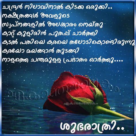 malayalam love quotes malayalam dp